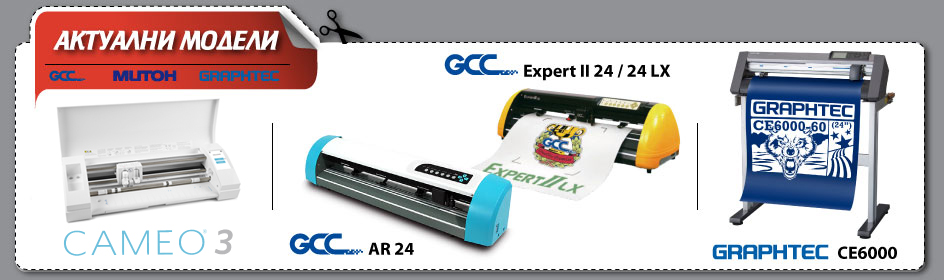 Adcom roll cutters