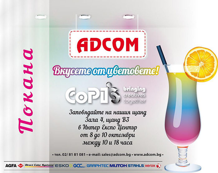 Adcom invitation