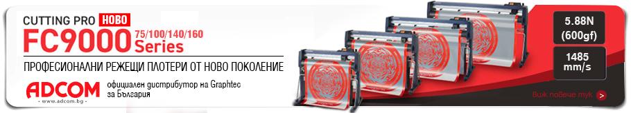 Нова серия професионални режещи плотери Graphtec FC9000