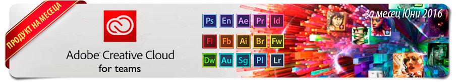 Адком продукт на месец Юни 2016 - Adobe Creative Cloud For Teams