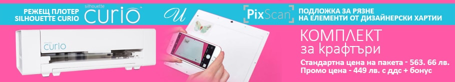 Промоционална цена за хоби режещо плотерче Silhouette Curio + Pixscan подложка
