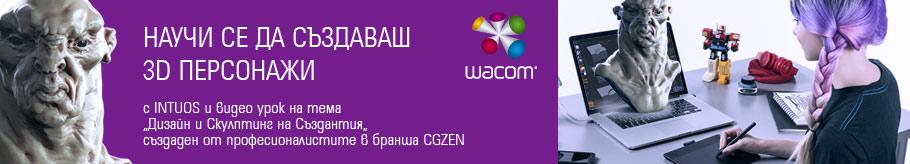 Adcom_Wacom_Intuos_Lesson_Promo
