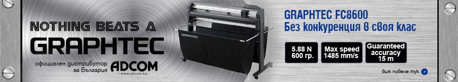 Професионални режещи плотери Graphtec FC8600