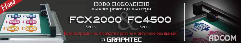 Режещи маси Graphtrec FCX2000 и FC4500